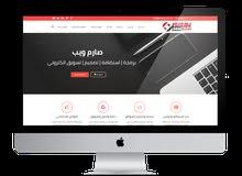 امتلك موقعك الالكتروني على الويب بأفضل تصميم وبرمجة
