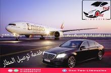 خدمة توصيل المطار
