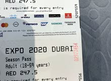 تذاكر اكسبو 2020 للبيع