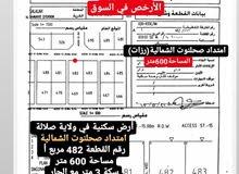 أرض بسعر الفرصه في رزات