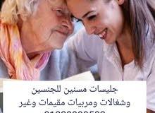 متوفر جليسات مسنين للجنسين وشغالات مقيمات وغير