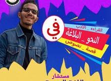 لاستاذ محمد جمال معلم لغه عربيه