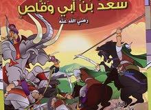 مجموعة قصص  تتكلم عن سيرة الصحابة وآداب الإسلام للأطفال مكونة من 30 كتاب