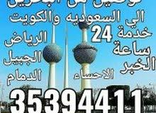 خدمه توصيل من البحرين الي السعوديه والكويت حسب الطلب