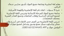 معلم لغة انجليزية ورياضيات ومتابعة جميع المواد في شمال الرياض خبرة 9 سنوات.