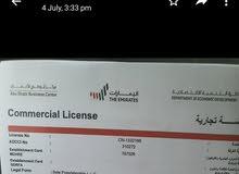 رخصة تجارية للبيع