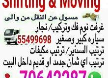 قطر للنقل والتحويل  الاتصال : 70642287 زالة وتركيب غرفة نوم اعمال النجارة   تأجي