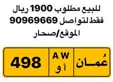 رقم ثلاثي للبيع بسعر مناسب جداً 498