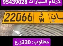 رقم: 22066 / و