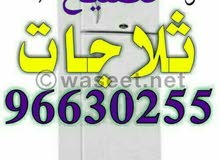 اصلاح  ثلاجات//فريزرات//برادات ماء//جميع المناطق 96630255