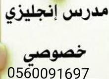 مدرس انجليزي ومتابعه انترناشونال بالرياض 0560091697