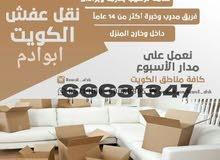 نقل عفش ابوادم بالكويت  افضل خدمات نقل العفش وفك وتركيب الاثات في الكوي