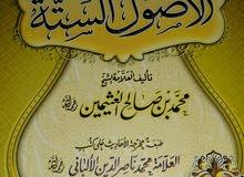 كتب إسلامية للبيع - Islaamic books for sell