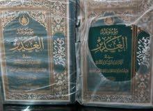 موسوعه الغدير للعلامه الشيخ الأميني