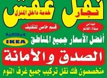 نقل اثاث ابو سلطان فك نقل تركيب الأثاث بجميع مناطق الكويت فك نقل تركيب