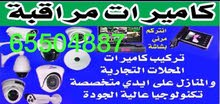 Kuwait City –  camera for sale