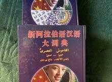 قاموس عربي صيني