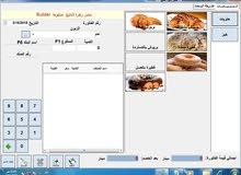 منظومة مبيعات للمخابز و مطاعم و مقاهي