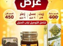 زيت زيتون الجوف وعسل السدر