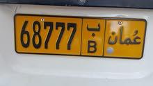 رقم خماسي للبيع 68777.ب
