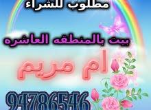مطلوب للشراء بيت حكومي ف جابر الاحمد او صليبخات