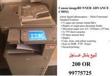 كانون ملونة Canon imageRUNNER ADVANCE C5051i