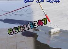 ورق جدران اصباغ جيتاروف عازل اسطح (ابو نورا