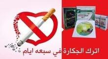 قاطع التدخين الممتاز التركي
