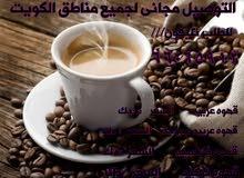 قهوة(جميع انواع القهوة)