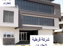 مبنى اداري في الفرناج ... للبيع
