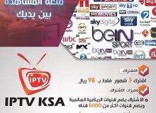 اشتراكات iptv لفتح جميع القنوات المشفره  سيرفر بلاتينيوم السعوديه
