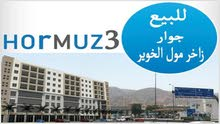 All Muscat apartment for sale with 2 rooms