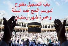 شركة السياحة و السفر تفتح باب التسجيل لموسم الحج 2019-2020 و عمرة رمضان المبارك