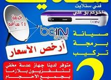 فني ستلايت جميع مناطق الكويت خدمة 24 ساعة اتصل نصل برمجة وصيانة
