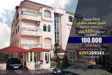 شقة للبيع ط ثالث  172م في الرابية