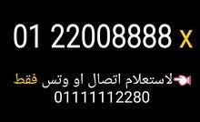 اورانج مصر 012.2008888x
