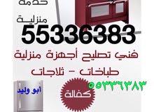 تصليح طباخات 55336383