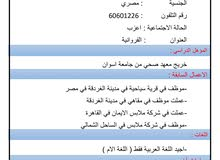 ابحث عن عمل جيد في الكويت