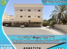 apartment for rent in HawallyBayan
