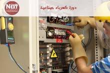 دورة الكهرباء الصناعية ( كلاسك كنترول )