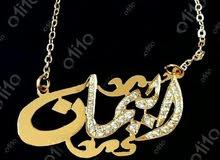 ام هيام مطليات مميزه ب الذهب والفضه ننحت اسمك واسم من تحب حسب رغبتك او على اي تص
