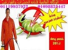 افضل شركه اباده حشرات فى مصر