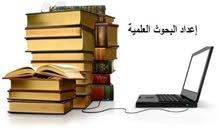 أعداد أبحاث ورسائل جامعية
