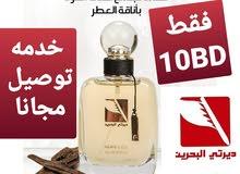 عطر ديرتي البحرين متوفر حاليا قصر سند للعطور توصيل مجانا