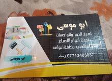 ابو موسئ للصباغ جميع الاصباغ وبسعار جدا جدا مناسبه للستفسار اتصل عل هاذ الرقم