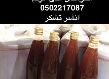 عسل سدر التوصل 0502217087