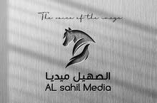 مؤسسة الصهيل ميديا للدعاية والإعلان