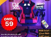 كرسي جيمنج مع مساج واضاءة RGB