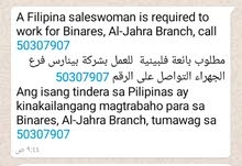 A Filipina saleswoman is required to work for Bienars