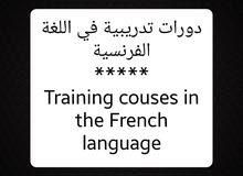 دورات تدريبية في اللغة الفرنسية  /  Training courses in the French language